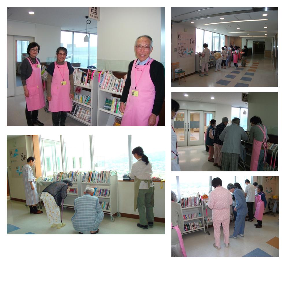図書ボランティア