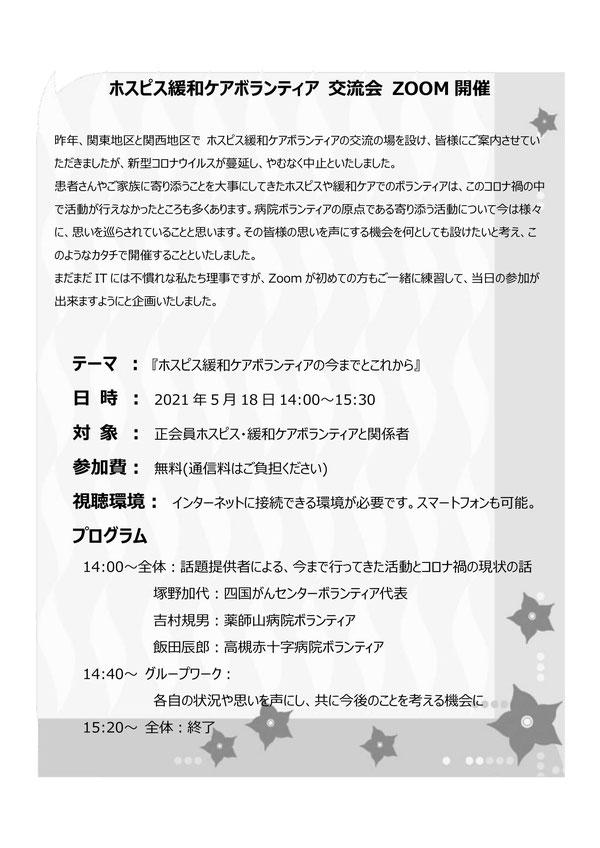 日本ボランティア協会
